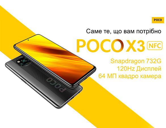 Poco X3 NFC – це новий мега хіт від суббренду Xiaomi (RU)